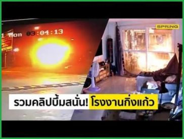 Multiple CCTV footages from the factory explosion at Samut Prakan, Thailand (5th July, 2021)